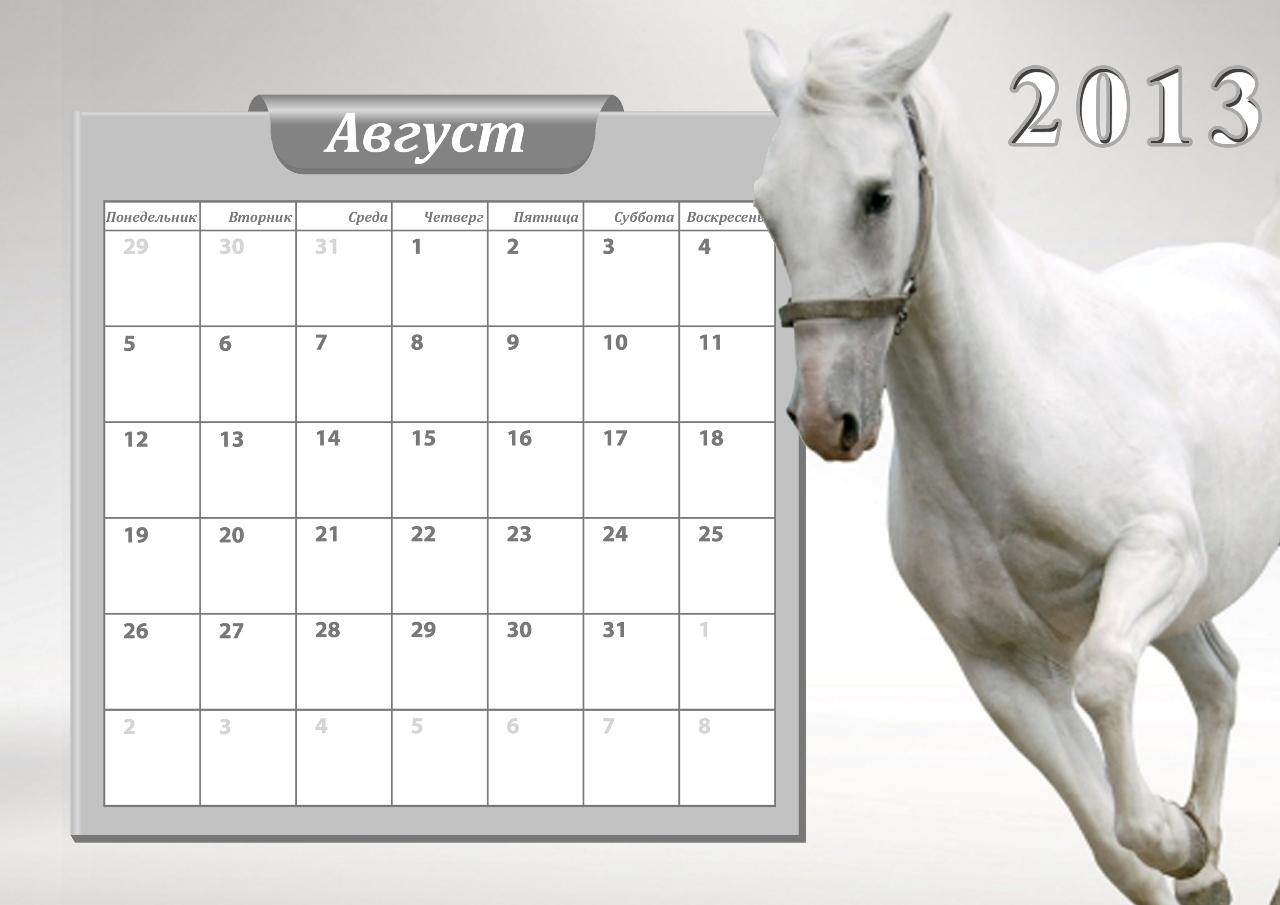 Календарь с лошадьми за август 2013
