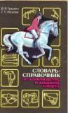 Словарь-справочник