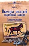 Выездка лошади
