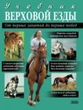 Учебник верховой езды