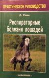 Респираторные болезни лошади