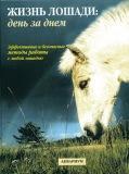 Жизнь лошади