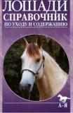 Полный справочник по лошадям