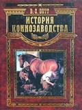 История коневодства