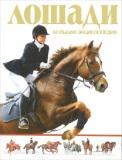 Лошади, большая энциклопедия