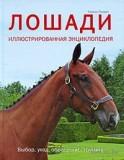 Лошади энциклопедия