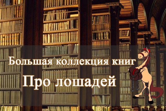 Книги про лошадей список