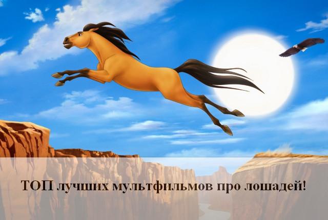топ мультиков про лошадей