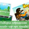 podborka-igr-pro-loshadey
